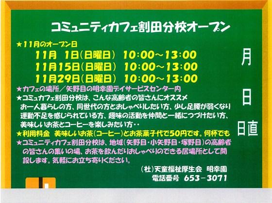 割田分校(黒板バージョン).jpg